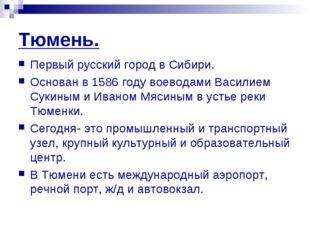 Тюмень. Первый русский город в Сибири. Основан в 1586 году воеводами Василием