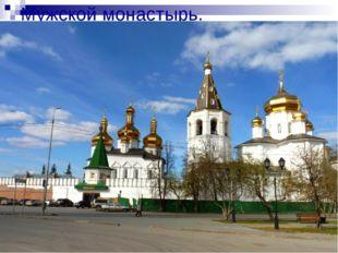 Мужской монастырь.