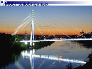 Мост влюблённых.