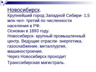 Новосибирск. Крупнейший город Западной Сибири- 1,5 млн чел- третий по численн