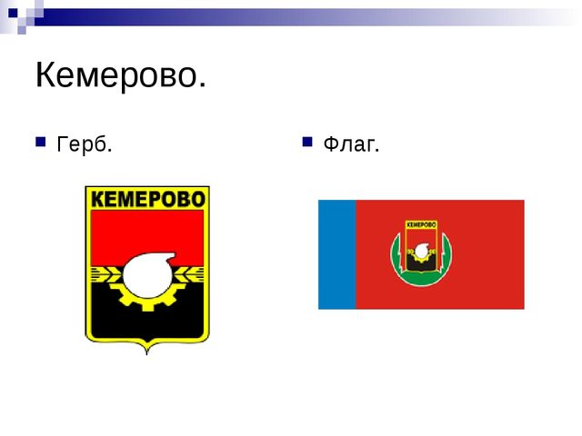 Кемерово. Герб. Флаг.