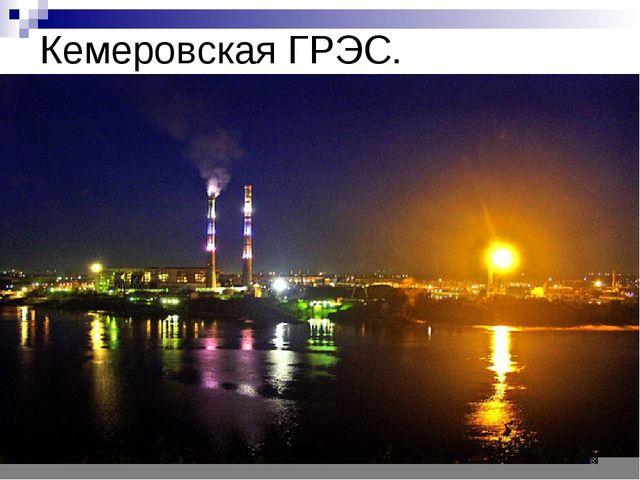 Кемеровская ГРЭС.