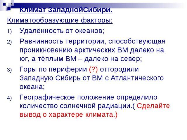 . Климат ЗападнойСибири. Климатообразующие факторы: Удалённость от океанов; Р...