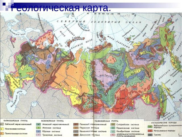 Геологическая карта.