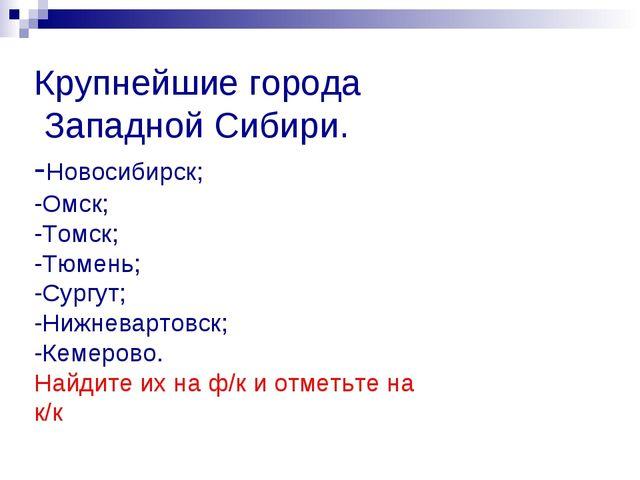 Крупнейшие города Западной Сибири. -Новосибирск; -Омск; -Томск; -Тюмень; -Сур...