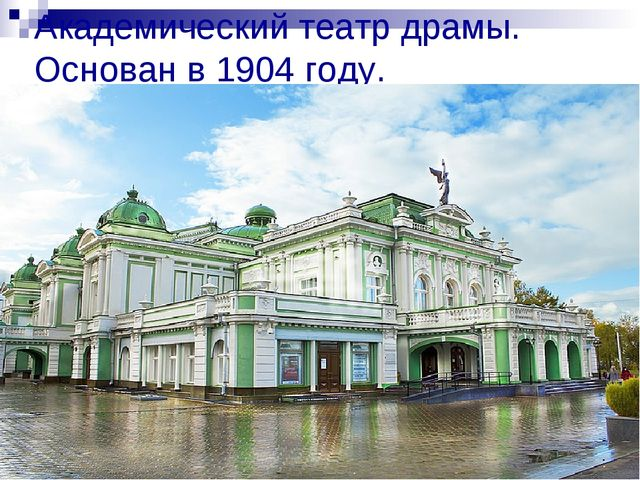 Академический театр драмы. Основан в 1904 году.