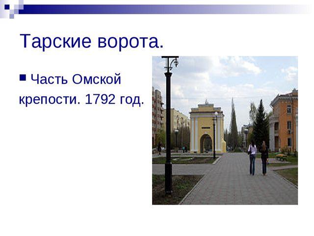 Тарские ворота. Часть Омской крепости. 1792 год.