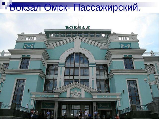 Вокзал Омск- Пассажирский.