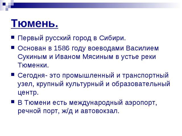 Тюмень. Первый русский город в Сибири. Основан в 1586 году воеводами Василием...