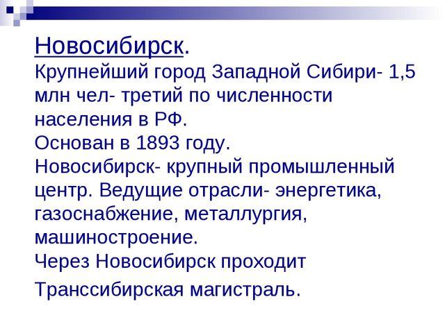 Новосибирск. Крупнейший город Западной Сибири- 1,5 млн чел- третий по численн...