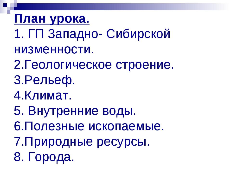 План урока. 1. ГП Западно- Сибирской низменности. 2.Геологическое строение. 3...