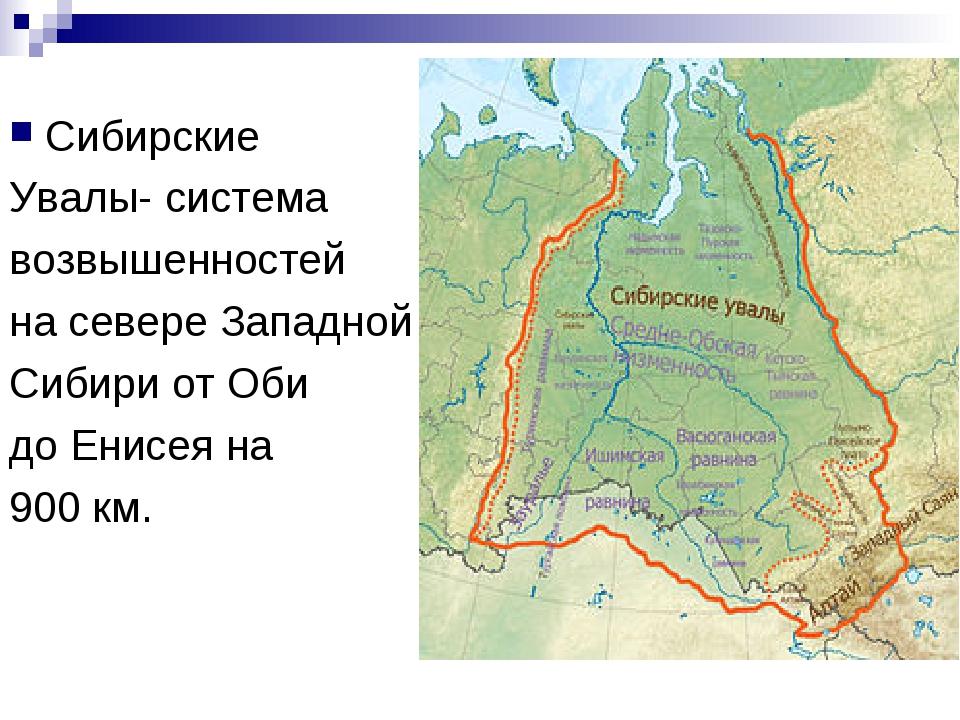 Сибирские Увалы- система возвышенностей на севере Западной Сибири от Оби до Е...