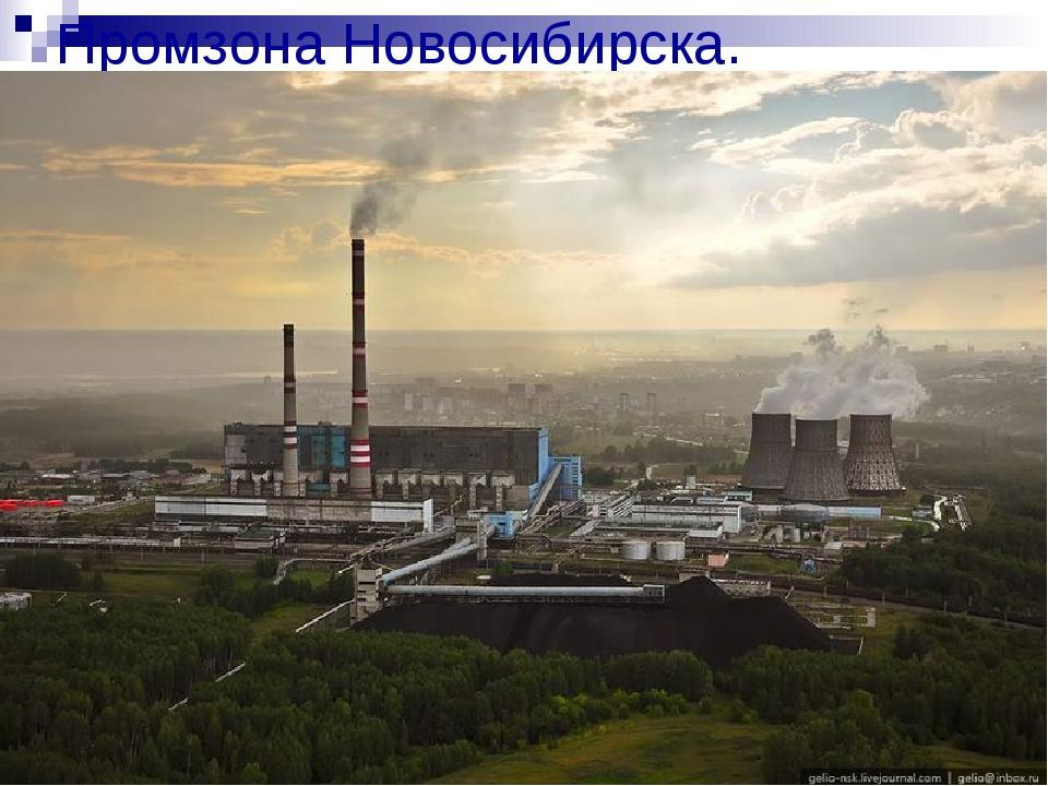 Промзона Новосибирска.
