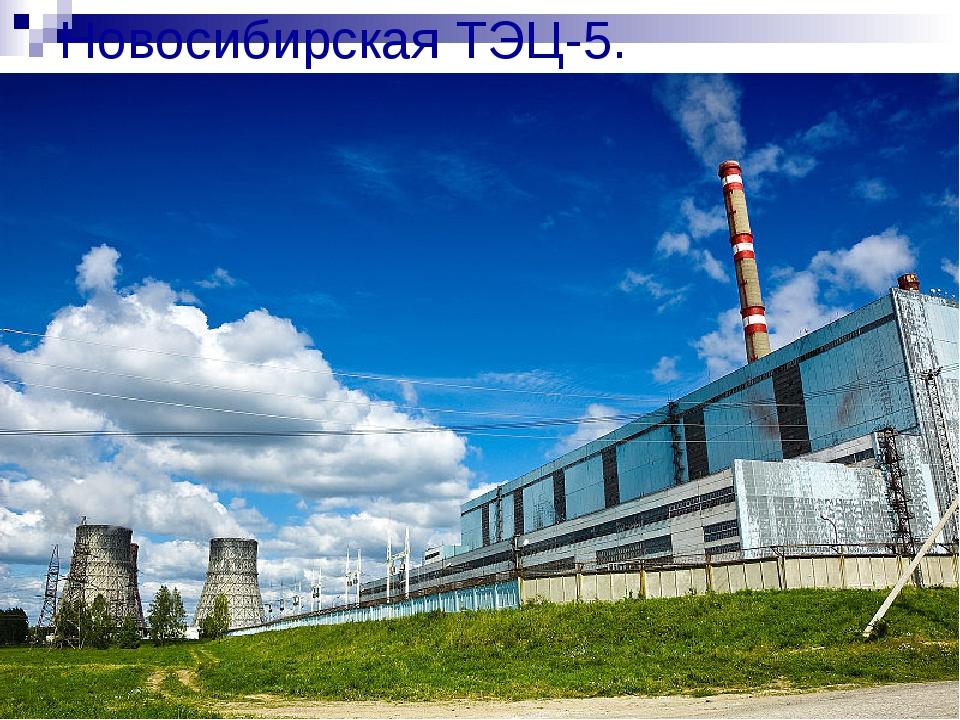 Новосибирская ТЭЦ-5.