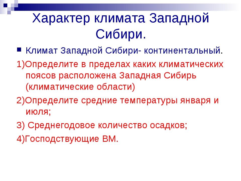 Характер климата Западной Сибири. Климат Западной Сибири- континентальный. 1)...