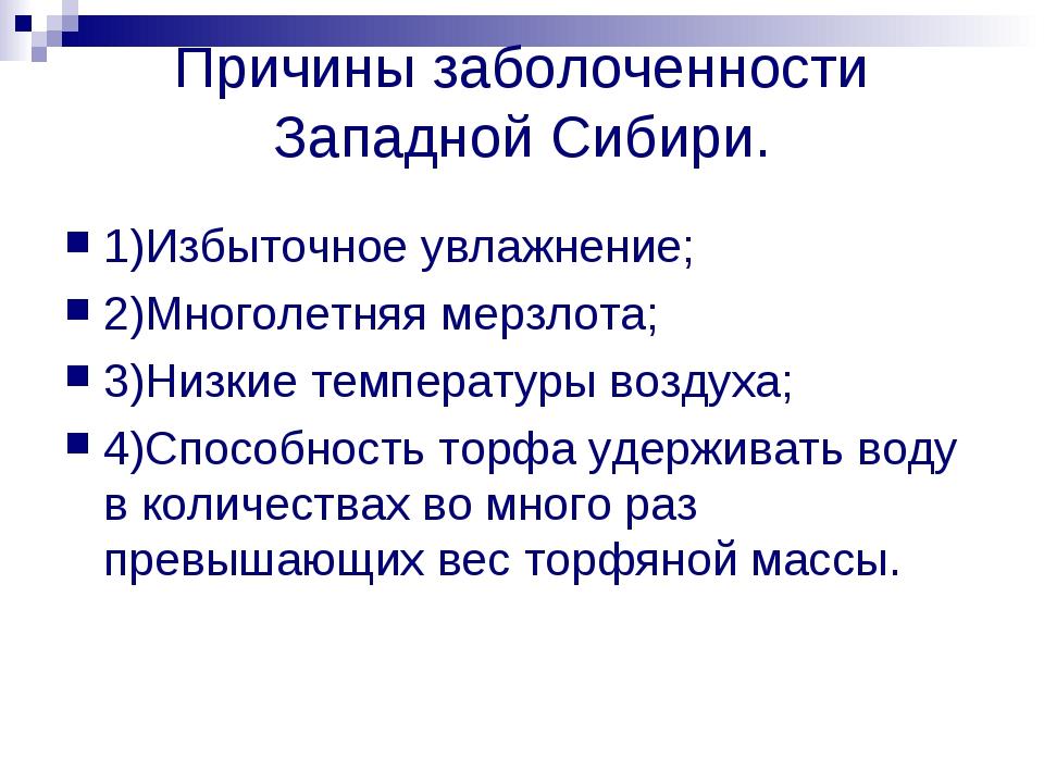 Причины заболоченности Западной Сибири. 1)Избыточное увлажнение; 2)Многолетня...