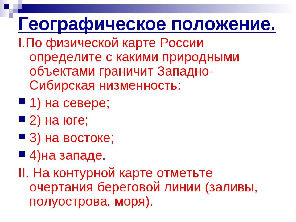 Географическое положение. I.По физической карте России определите с какими пр...