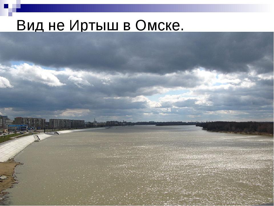 Вид не Иртыш в Омске.