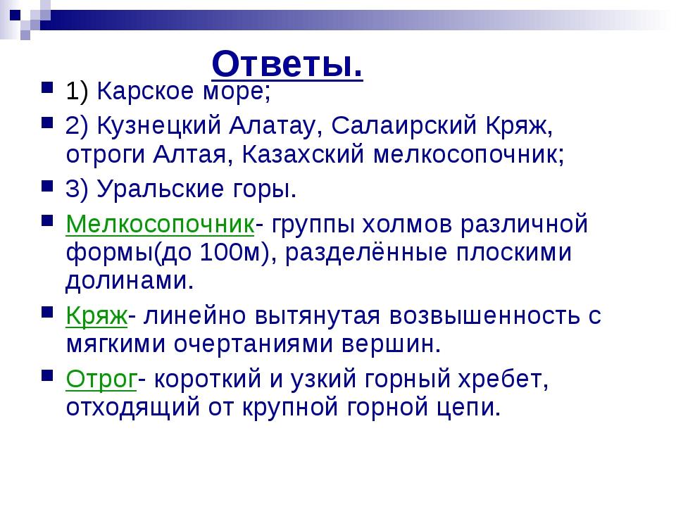 Ответы. 1) Карское море; 2) Кузнецкий Алатау, Салаирский Кряж, отроги Алтая,...