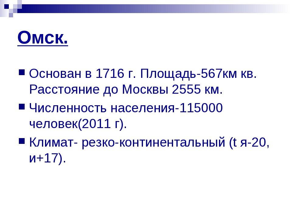 Омск. Основан в 1716 г. Площадь-567км кв. Расстояние до Москвы 2555 км. Числе...