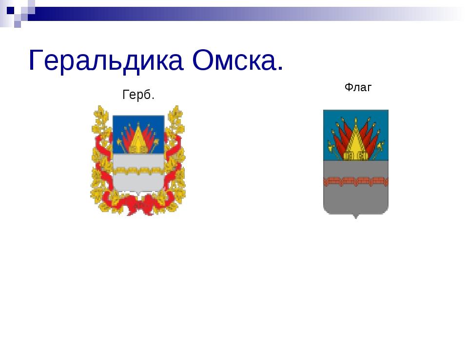Геральдика Омска. Герб. Флаг