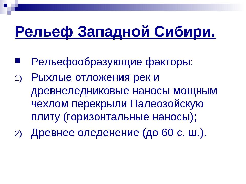 Рельеф Западной Сибири. Рельефообразующие факторы: Рыхлые отложения рек и дре...
