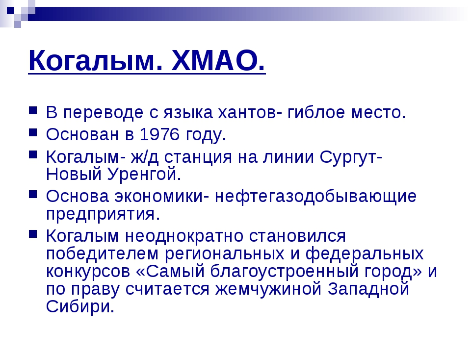 Когалым. ХМАО. В переводе с языка хантов- гиблое место. Основан в 1976 году....