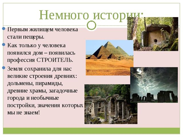 Немного истории: Первым жилищем человека стали пещеры. Как только у человека...