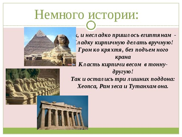 Немного истории: Ох, и несладко пришлось египтянам - Кладку кирпичную делать...