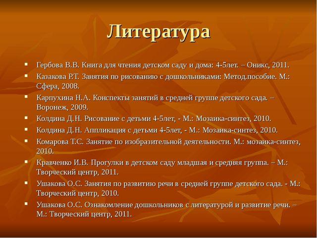Литература Гербова В.В. Книга для чтения детском саду и дома: 4-5лет. – Оникс...