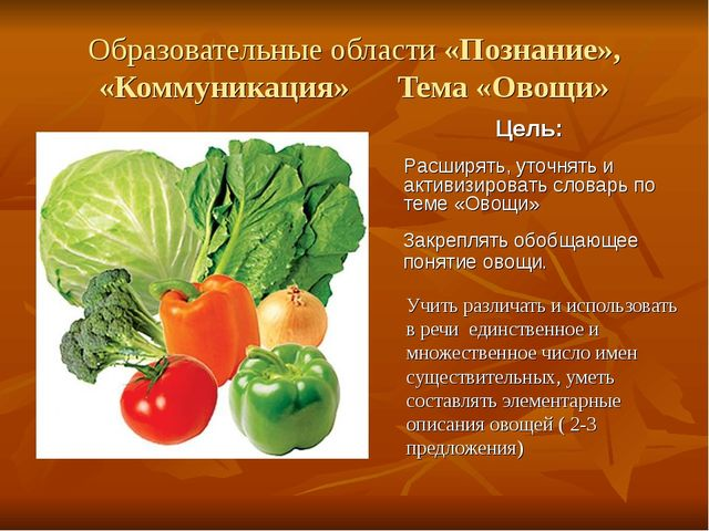 Образовательные области «Познание», «Коммуникация» Тема «Овощи» Учить различа...
