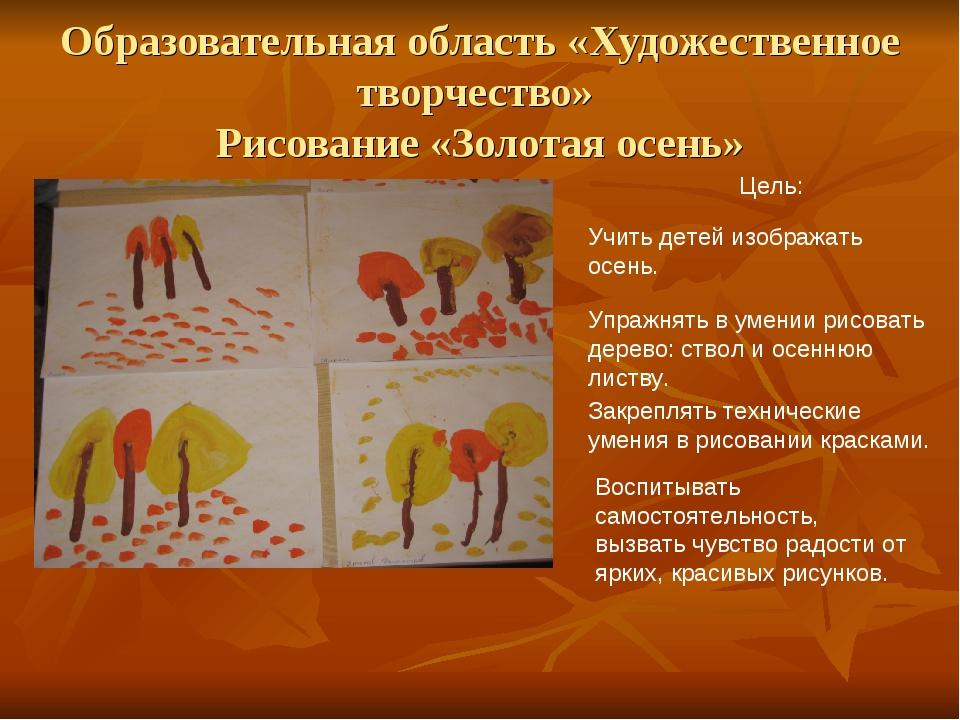 Образовательная область «Художественное творчество» Рисование «Золотая осень»...