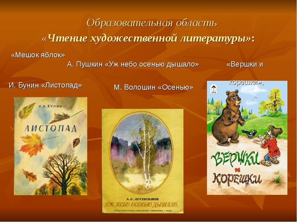 Образовательная область «Чтение художественной литературы»: «Мешок яблок» И....