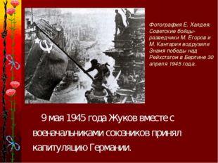 Фотография Е. Халдея. Советские бойцы-разведчики М. Егоров и М. Кантария водр