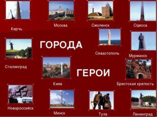Новороссийск Одесса Брестская крепость Тула Мурманск Керчь Севастополь Киев С