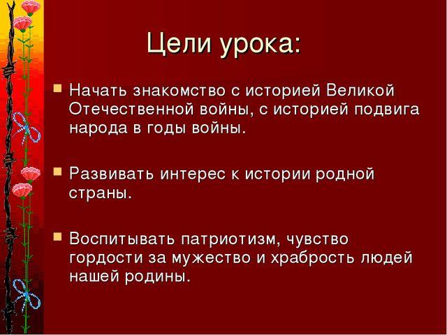 Начать знакомство с историей Великой Отечественной войны, с историей подвига...