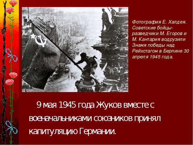 Фотография Е. Халдея. Советские бойцы-разведчики М. Егоров и М. Кантария водр...