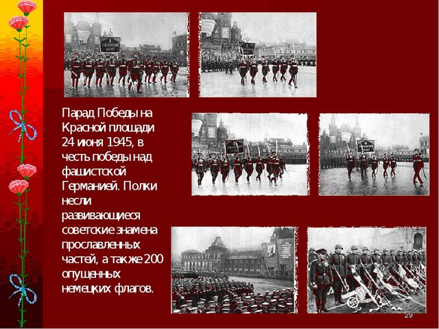 * Парад Победы на Красной площади 24 июня 1945, в честь победы над фашистской...