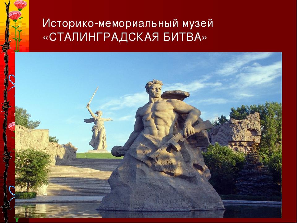 Историко-мемориальный музей «СТАЛИНГРАДСКАЯ БИТВА»