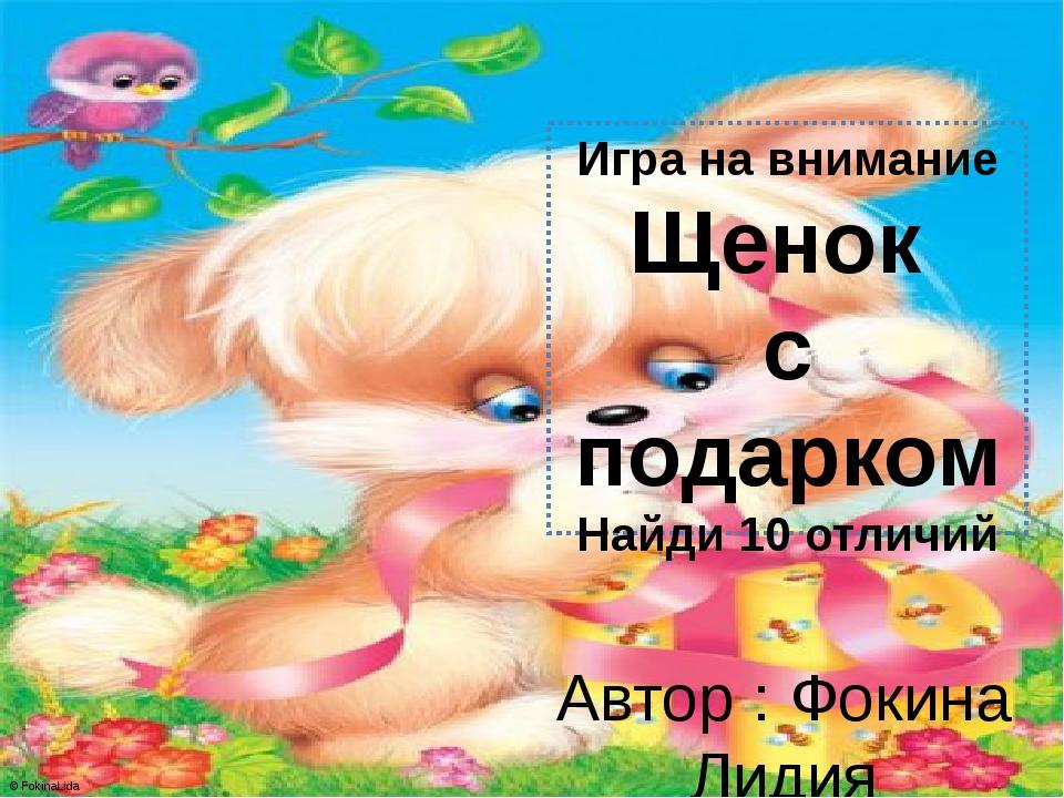 Игра на внимание Щенок с подарком Найди 10 отличий Автор : Фокина Лидия Петро...