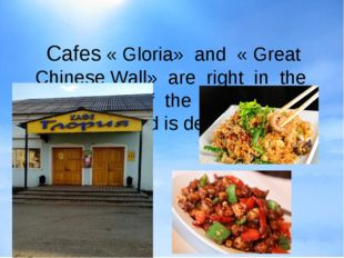 Cafes « Gloria» and « Great Chinese Wall» are right in the center of the vil