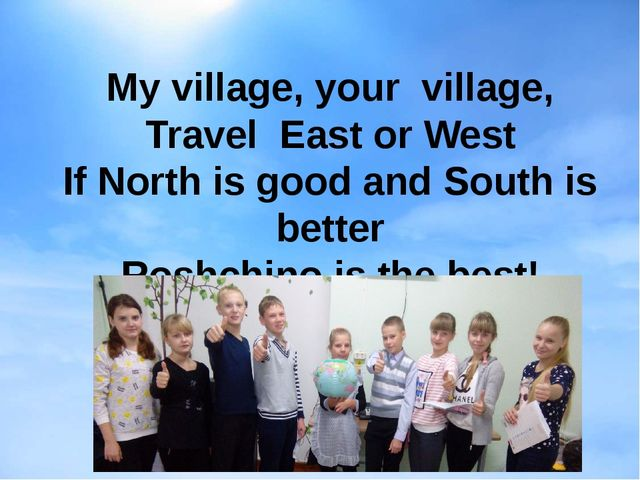 My village, your village, Travel East or West If North is good and South is...