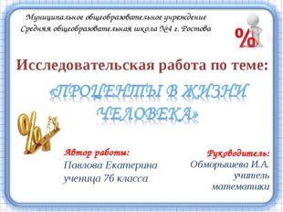 Автор работы: Павлова Екатерина ученица 7б класса Муниципальное общеобразоват