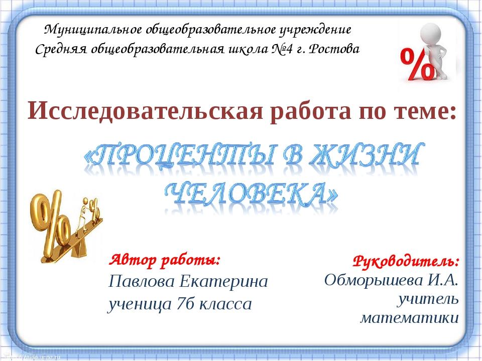Автор работы: Павлова Екатерина ученица 7б класса Муниципальное общеобразоват...