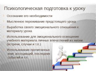 Психологическая подготовка к уроку Осознание его необходимости Мысленное пере