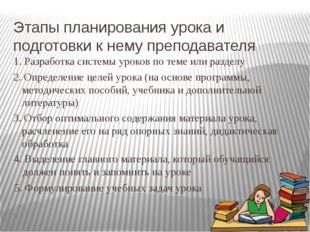 Этапы планирования урока и подготовки к нему преподавателя 1.Разработка сист