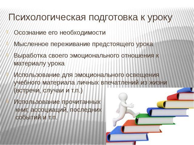 Психологическая подготовка к уроку Осознание его необходимости Мысленное пере...
