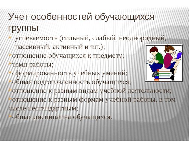 Учет особенностей обучающихся группы успеваемость (сильный, слабый, неоднород...