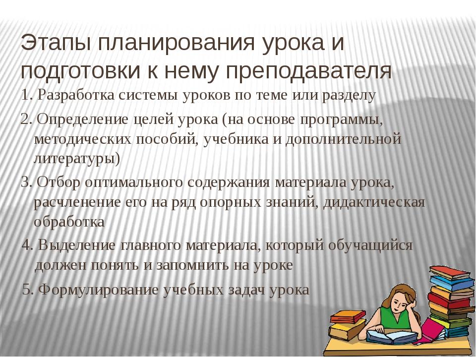 Этапы планирования урока и подготовки к нему преподавателя 1.Разработка сист...