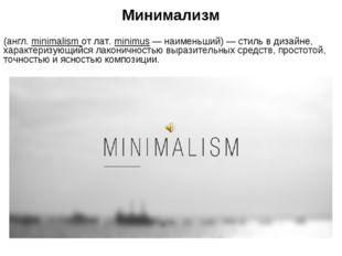 Минимализм (англ. minimalism от лат. minimus — наименьший) — стиль в дизайне